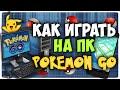 Pokémon GO - [Гайд] Как играть с ПК | Чит телепорт