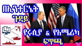በኢንተርኔት ጉዳይ የሩሲያና የአሜሪካ ፍጥጫ Internet issue standoff - Russia & America - VOA Amharic (Dec 30, 2016)