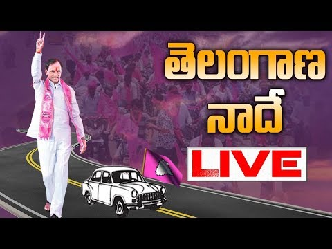 KCR Live | KCR Press Meet on TRS Victory | Telangana Election Results 2018 | hmtv
