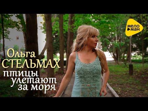 Ольга Стельмах  -  Птицы улетают за моря (Official Video)