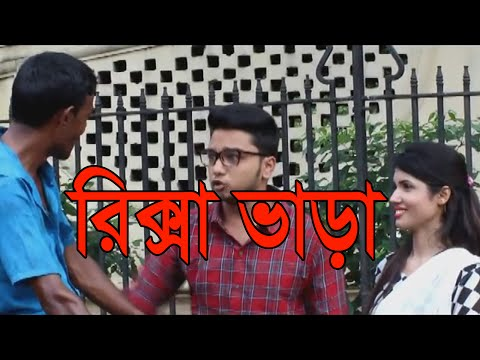 রিক্সা ভাড়া | Fun Video By Prank King Entertainment