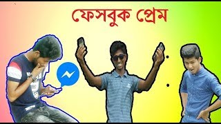 ফেসবুক প্রেম । Best New Bangla Funny Video  । By MASTI TV