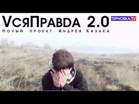 "Анонс программы ""VсяПравда 2.0"" на  ТЕРНОВКА TV"