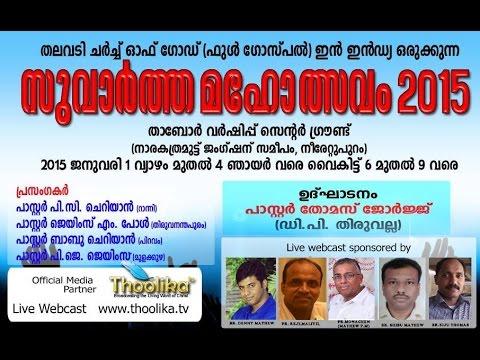 Suvartha Maholsavam 2015 - Message By Pastor Babu Cherian