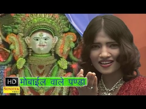 Hindi Mata Songs - Mobile Wale Panda Re | Maa De Do Darshan |...