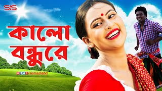 Amar Kalo Bondhu Re | Kona | Nuru Mia O Tar BEAUTY DRIVER | Camelia Ranga | Video Song | SIS Media