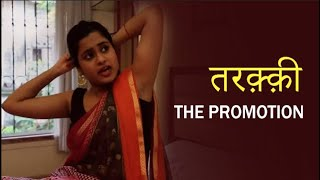 तरक़्क़ी | Tarakki - The Promotion | Full Episode | New Hindi Web Series 2019