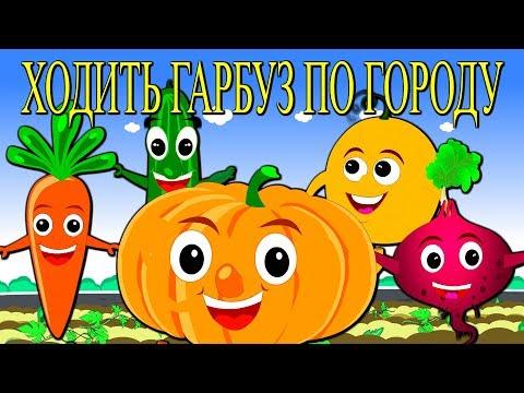 Ходить гарбуз по городу | Українська народна дитяча пісня |  Збірка пісеньок 18 хвилин