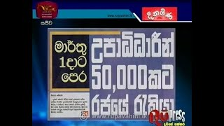 Ru Press |14-01-2020|Rupavahini
