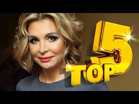 Катерина Голицына - TOП 5 - Новые песни