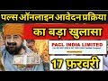 Pacl india limited|pacl india limited news today|pacl news today|pacl india ltd latest news today