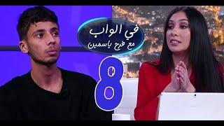 مراد أودية يواجه كل ما يقال عنه و يرد على منتقديه !في الواب مع فرح ياسمين mourad oudia