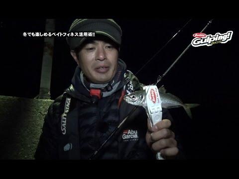 『冬でも楽しめるベイトフィネス活用術!!』