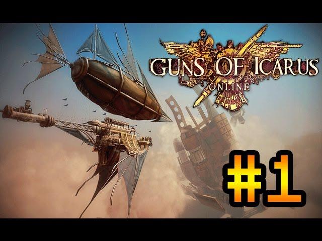 Руководство запуска: Guns of Icarus Online по сети