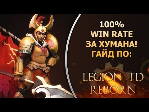 Dota 2. Legion TD Reborn. 100% WIN RATE! ГАЙД ЗА ХУМАНА! (УСТАРЕЛО)