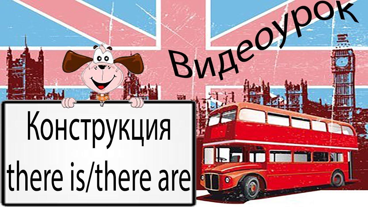Видеоурок по английскому языку: there is/there are