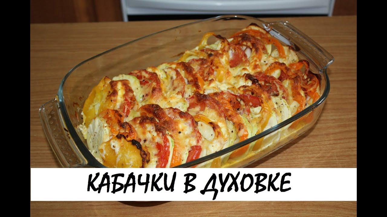 Кабачки с картошкой в духовке с майонезом и чесноком рецепт пошагово