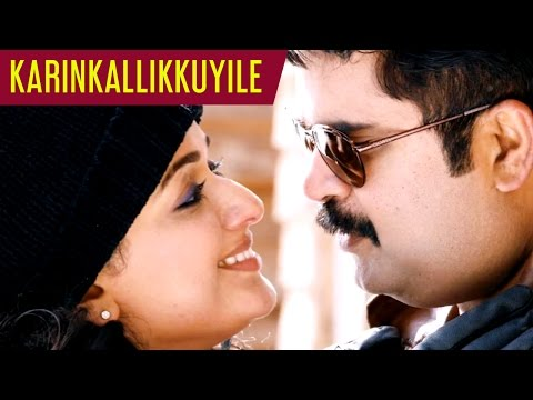 Karinkallikkuyile | She Taxi Malayalam Movie Official Song Hd video