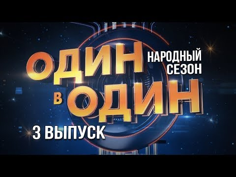 Один в один. Народный сезон. 3 Выпуск