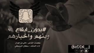 شيلة | وينهم وأخبارهم بدون ايقاع سلطان البريكي 2017