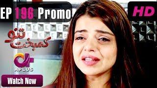 Kambakht Tanno - Episode 196 Promo | A Plus ᴴᴰ Drama | Shabbir Jaan, Tanvir Jamal, Sadaf Ashaan