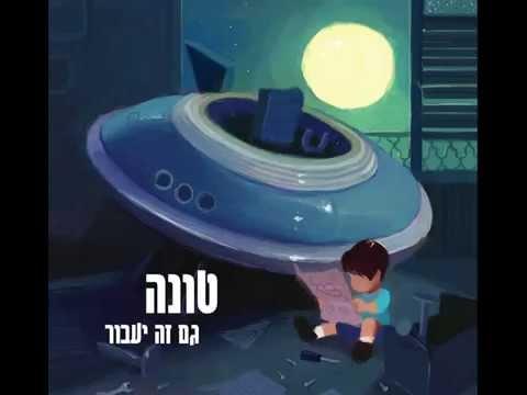 Tuna - Olam Meshuga (ft. Nechi Nech) // ('טונה - עולם משוגע (מארח את נצ'י נצ