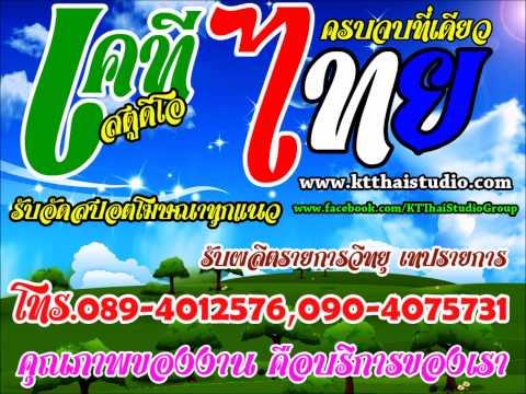 ตัวอย่างสปอต ประกาศสถานีวิทยุเชียงใหม่มหานคร FM.107.25 MHz.