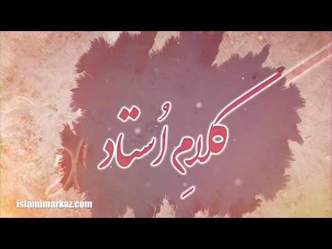 Usway e Mohmila Ar Uski Tareef | Ustad e Mohtaram Syed Jawad Naqvi
