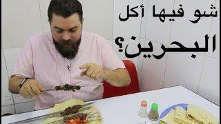 حلوى.. تكة.. وملغوم! يوم من الأكل في البحرين 🇧🇭 موسم٤/ح٩