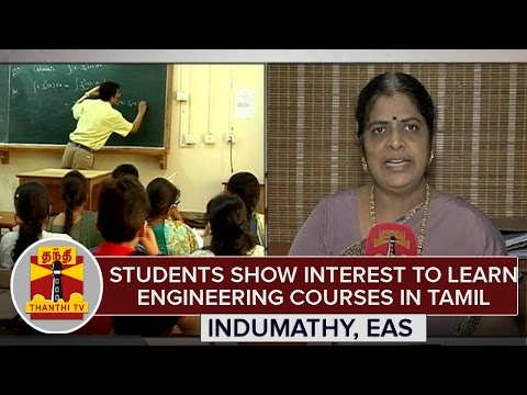 Students show interest to learn Engineering courses in Tamil - Indumathy, EAS   Thanthi TV