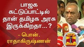 Is TN Government Under BJP's Control..? Pon Radhakrishnan Answers