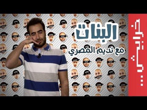 N2O Comedy: نديم المصري والبنات