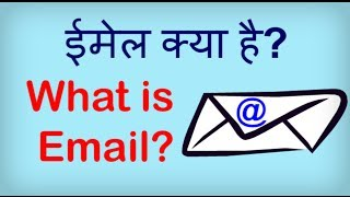 What is Email? Email kya hai? Hindi video by Kya Kaise