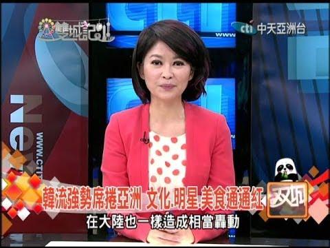 雙城記-20140419 韓流強勢席捲亞洲 文化、明星、美食通通紅