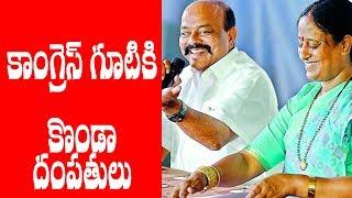 హస్తం గూటికి కొండా దంపతులు..? | Konda Surekha and Murali to Join Congress