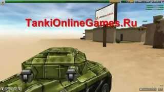 Код на тестовой сервер танки онлайн