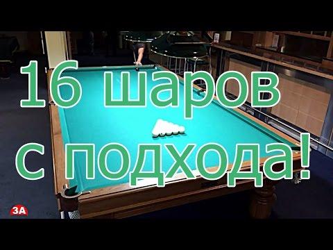 БИЛЛИЯ с подхода 16 шаров  от любителя русского бильярда. Последние 3 шара  крутые.
