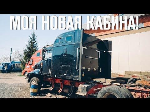 СЮРПРИЗЫ ВНУТРИ КАБИНЫ. Американский грузовик изнутри INTERNATIONAL 9200