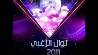 Nawal Al Zoghbi - Amanah 2011  نوال الزغبي - أمانة