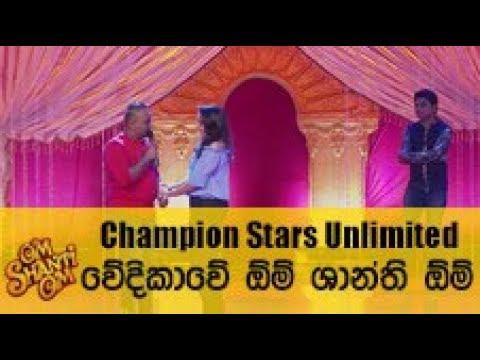 Champion Stars Unlimited වේදිකාවේ ඕම් ශාන්ති ඕම් රංගනය
