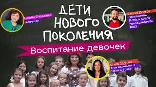 """Воспитание девочек   программа """"Дети нового поколения"""""""