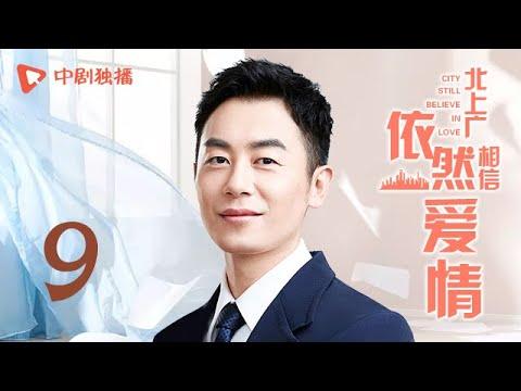 北上广依然相信爱情 09 (朱亚文、陈妍希 领衔主演)