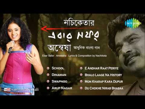 Nachiketar Ebar Safar | Bengali Modern Songs Audio Jukebox |...