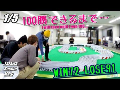 【ミニ四駆】ま~しのノーマルARにMSが追突して性格変わるバトル!!~100勝できるまで~100 WIN count!!