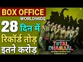 Total Dhamaal Box Office Collection,Total Dhamaal Collection,Ajay Devgn,Madhuri Dixit,Anil Kapoor thumbnail