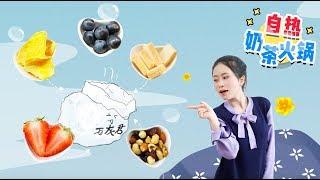 E92 How To Make Self-heating Milk Tea Fondue in Office   Ms Yeah