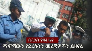 BBN Daily Ethiopian News January  2, 2018