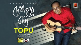 Dekha Hobe Boley by Topu | Full Album | Audio Jukebox