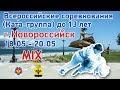 05 20 2018 MIX Всероссийские соревнования Ката группа г Новороссийск mp3