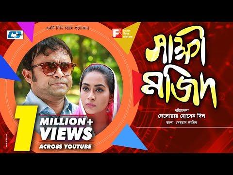 Shakhhi Mojid | Aa Kha Ma Hasan | Momo | Shikha Mou | Bangla Comedy Natok | Eid Natok 2018 thumbnail